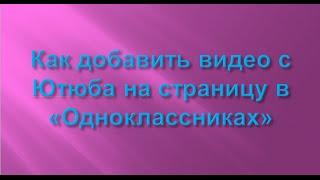 Как эффективно и правильно работать в Одноклассниках  Как добавить видео на страницу(Как работать в