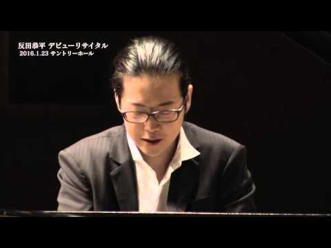 反田恭平LIVEダイジェスト 2016年1月23日サントリーホール