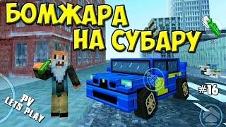 Block City Wars - Батя Купил Бревно (16 серия)(, 2017-01-17T16:04:49.000Z)