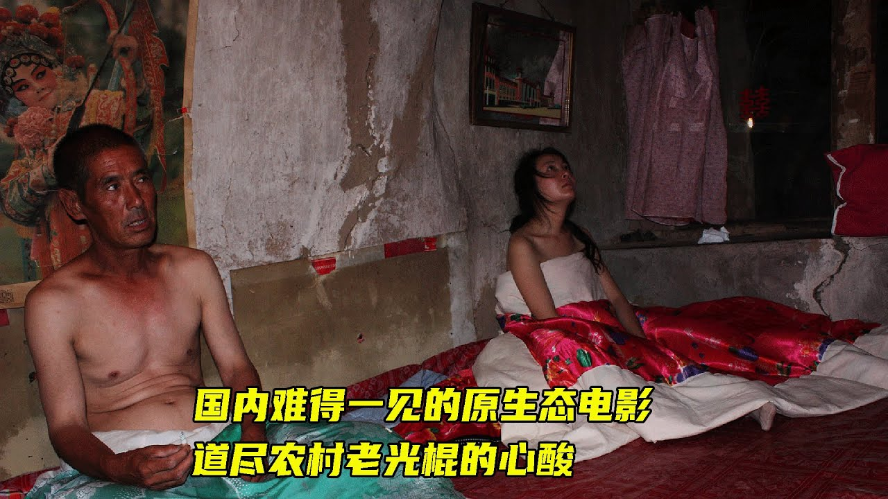 豆瓣8.1,国内难得一见的原生态电影,道尽农村老光棍的心酸