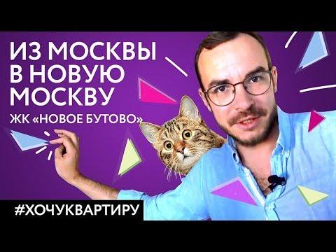 Из Москвы в Новую Москву ЖК Новое Бутово