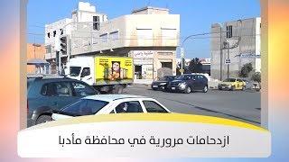 سعد النعواشي - ازدحامات مرورية في محافظة مأدبا