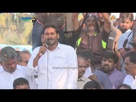 YS Jagan speech in Public Meeting at Ramachandrapuram in Chandragiri Constituency