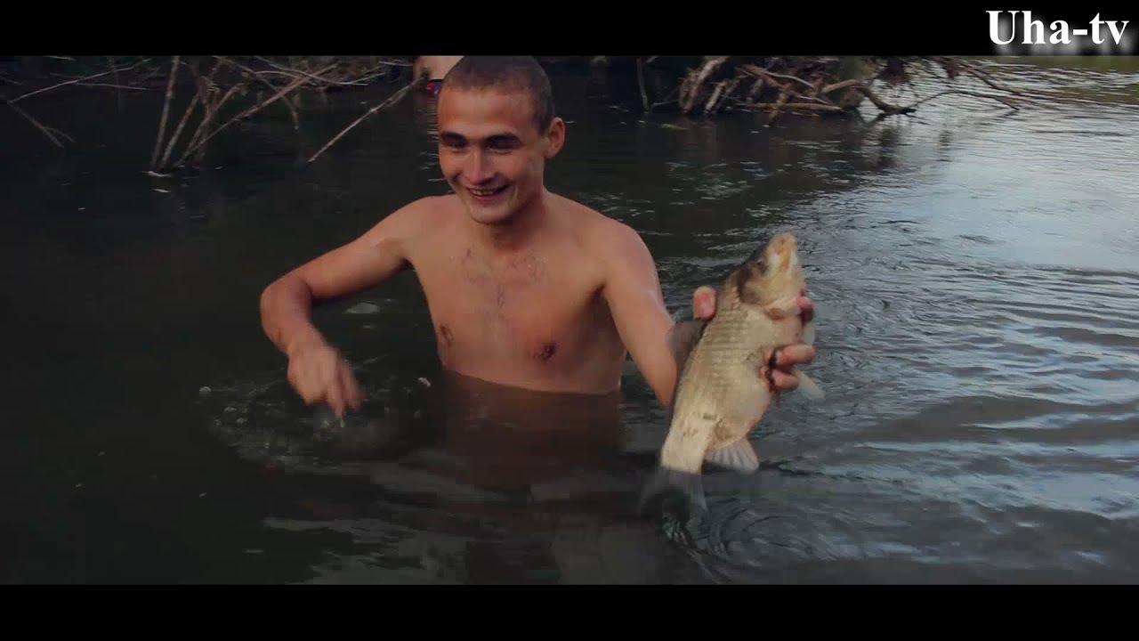 Ловля рыбы руками видео купить золотой червонец николая 2