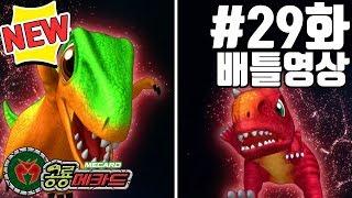 공룡메카드 29화 배틀영상 카르노타우루스(알키온)VS아크로칸토(칼로비스)