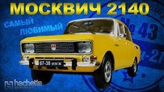 КОЛЛЕКЦИОННЫЙ Москвич 2140 / Советские автомобили серии Hachette