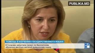 Жителей Гагаузии бесплатно научат говорить на румынском языке