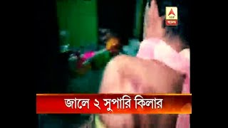 kaikhali woman civic volunteer murder case: police arrested two contract killers