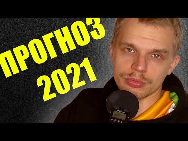 Федян прогноз на 2021 | пiдкаст#31
