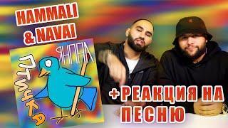 ЯНПАЛ ПТИЧКА Official Audio Hammali Navai Реакция на песню Альбом Ей всего 14