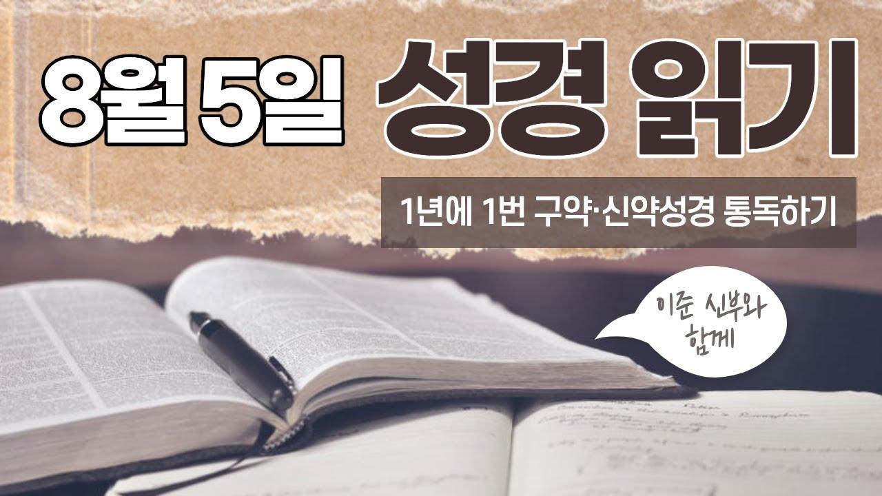 [가톨릭 성경 통독] 8월 5일 성경 읽기 | 예레미야서 5-8장 | 오디오 성경 | 이준 신부