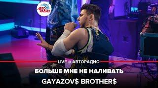 Смотреть клип Gayazov$ Brother$ - Больше Мне Не Наливать