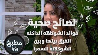 فوائد الشوكلاته الداكنه  الفرق بينها وبين الشوكلاته السمرا - د. ربى مشربش