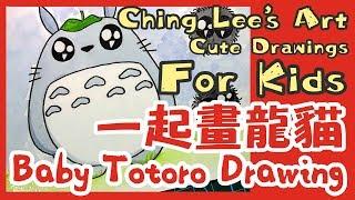 宮崎駿 動畫???? 龍貓 ????????♀️親子????????畫畫????卡通????兒童 簡筆畫????Baby Totoro Drawing????宮崎駿 龍貓????(Ching Lee's Art)