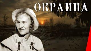 Окраина (1933) Полная версия