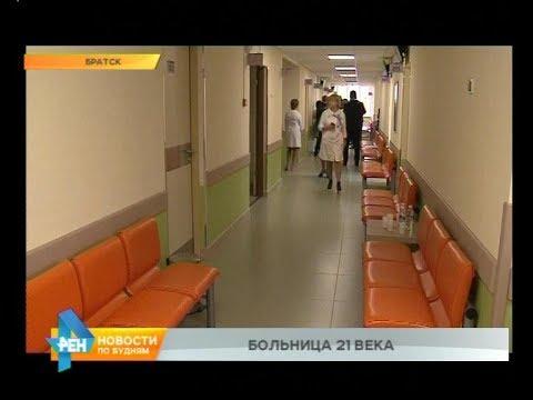 В Братске после капитального ремонта открылась детская поликлиника