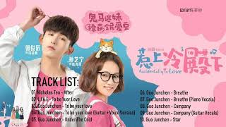 Download Full OST || Accidentally in Love OST / 惹上冷殿下 OST