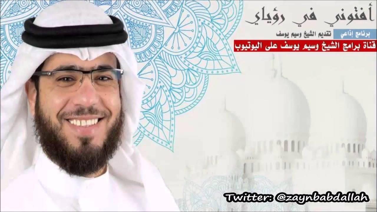 هل الدعاء مستجاب عند النظر إلى الكعبة لأول مرة الشيخ وسيم يوسف Youtube