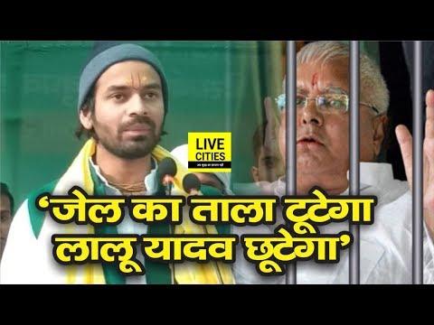 Lalu Yadav को छुड़वाने के लिए Delhi में धरना देंगे Tej Pratap Yadav, मंच पर आये तो फैन हो गई जनता |