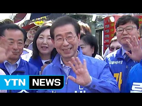 유세현장을 가다...민주당 박원순 서울시장 후보 / YTN