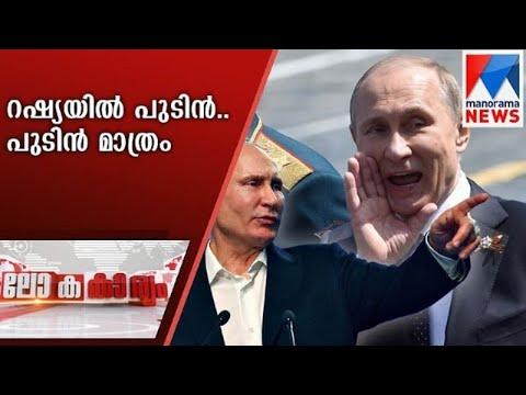 റഷ്യയിൽ പുടിൻ പുടിൻ മാത്രം | Record victory for Vladimir Put