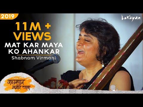 Mat Kar Maya Ko Ahankar I Shabnam Virmani I मत कर माया को अहंकार I Rajasthan Kabir Yatra 2019