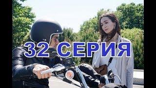 ЧЕРНО-БЕЛАЯ ЛЮБОВЬ описание 32 серии турецкого сериала на русском языке