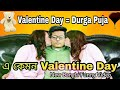 Valentine Day Week Roasted feat The Bong Guy New Bangla Funny Video 2018 SuRaj MadTube
