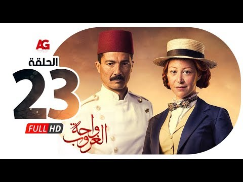مسلسل واحة الغروب HD - الحلقة الثالثة والعشرون   Wahet El Ghoroub Series - Episode 23