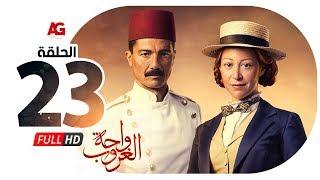 مسلسل واحة الغروب HD - الحلقة الثالثة والعشرون | Wahet El Ghoroub Series - Episode 23