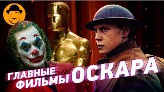 OSCAR 2020 1917 МАЛЕНЬКИЕ ЖЕНЩИНЫ ПАРАЗИТЫ ДЖОКЕР и другие
