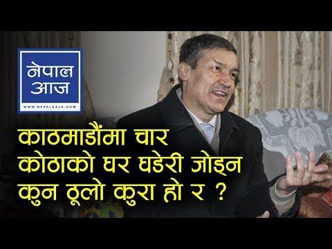 """Can anybody claim I am corrupted?"" - Krishna Hari Baskota   Nepal Aaja thumbnail"