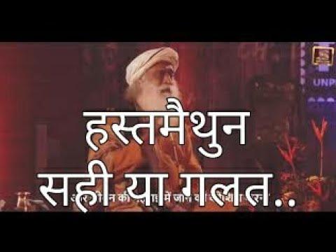 Download #sadhaguru #isha #2021              हस्तमैथुन सही या गलत              Masturbation right or wrong..