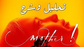 شريط فيديو - مراجعة فيلم !Mother مع الشرح والتحليل