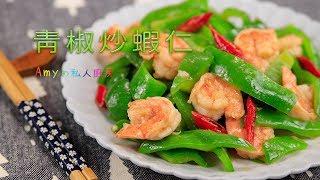青椒炒蝦仁+蕃茄炒蛋