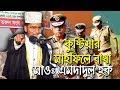 Bangla waz emdadul haque waz 2019 – কুষ্টিয়ার ওয়াজ মাহফিল বাধা –  islamic jalsa waz bangla 2019