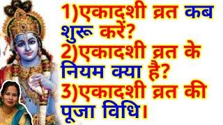 कब शुरू करें एकादशी व्रत, एकादशी व्रत की पूजा विधि, क्या खाये व क्या न खाएं एकादशी व्रत मे, ekadash