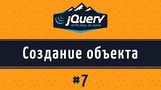 добавить текст на jQuery, Методы text(), hide(), show(), урок 7