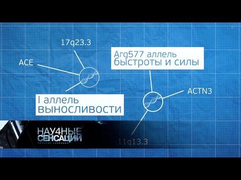 Научные сенсации. Геномное рабство - Cмотреть видео онлайн с youtube, скачать бесплатно с ютуба