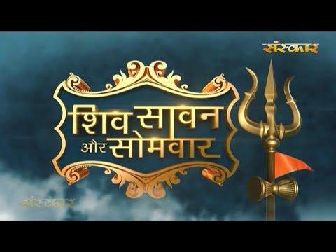 शिव सावन सोमवार | Shiv Sawan Somvar | Episode -3