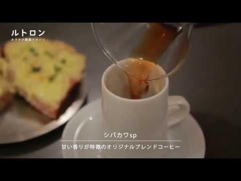 有形文化財の地下にただずむ隠れ家カフェ大阪・淀屋橋Mole&Hosoi Coffees