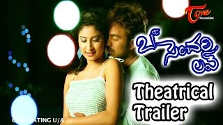 21st Century Love Movie Theatrical Trailer | Gopinath | Vishnupriya