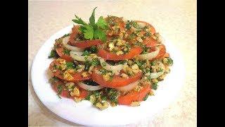 Полезный салат закуска за 10 минут ПОМИДОРНО ОРЕХОВЫЙ!👍
