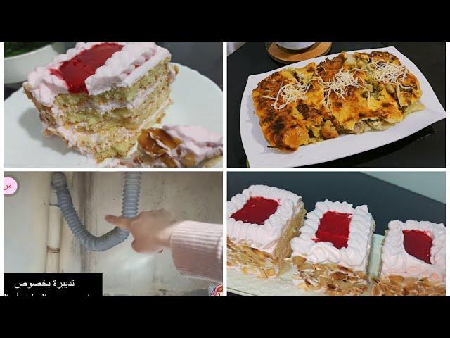 باتيسري بجينواز الملعقة خفيفة ريشة🍰غراتان بزاف بنين بالبسباس💥و فكرة لٱنابيب حوض المطبخ