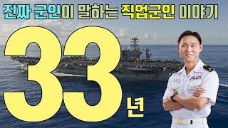 34년 2개월 27일 군생활 예비역 준위의 진짜이야기