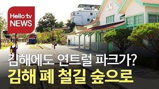 김해 폐 철길 '역사문화공간' 으로 재탄생한다