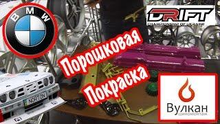 Порошковая покраска, Вулкан!!!(В это ролике - порошковая покраска деталей на Вулкане, а также Проставки на колеса от Konstantin Thomas Кому нужно..., 2016-04-20T01:44:14.000Z)