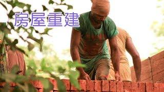 在美国如何重建自己的房子?|建房Rebuilding A House