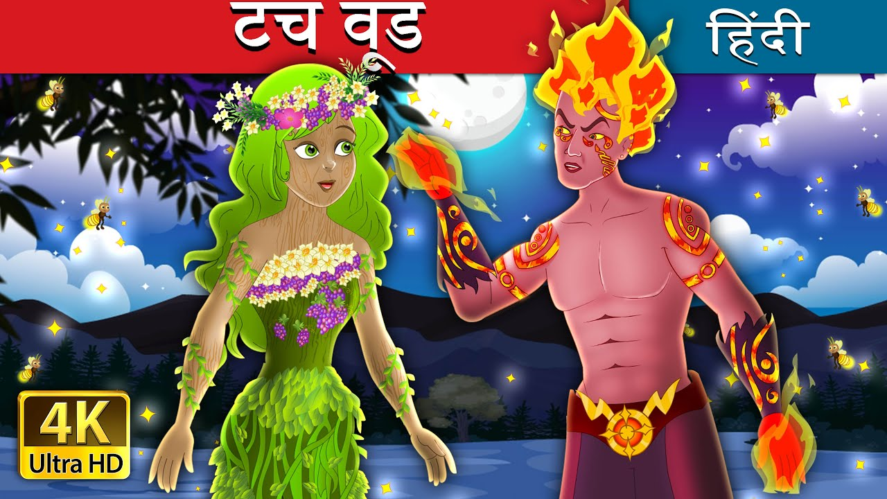 टच वूड | Touch Wood Story in Hindi | Hindi Fairy Tales