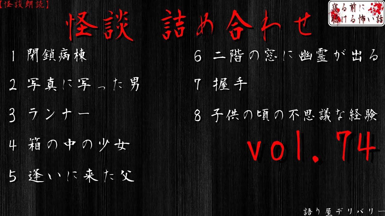【怪談朗読/詰め合わせ】怖い話8話詰め合わせ vol.74【睡眠用・作業用】